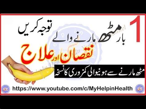 is muth marna is good for health picture 10