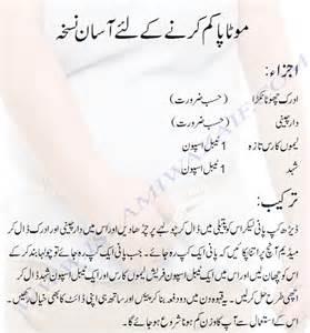 motapa kam karne ke tips in hindi picture 2