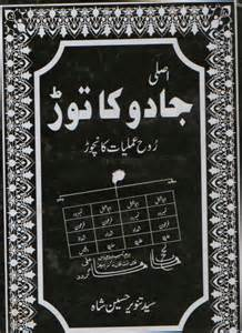 kala jadu ka tor free online books and picture 11