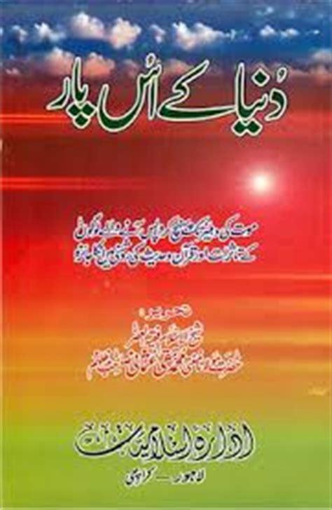 www jinsi malomaat free book urdu picture 4