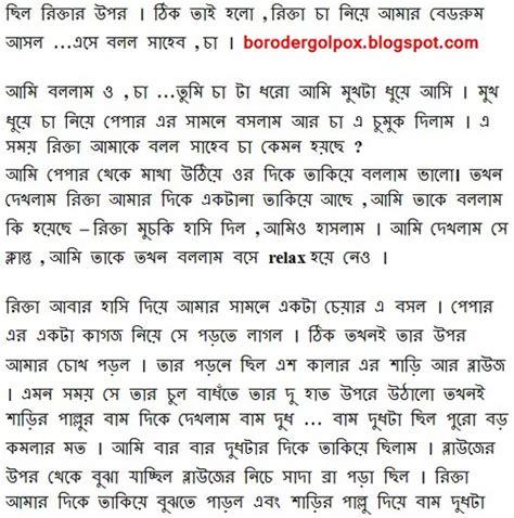 online bangla choti baba meye picture 6