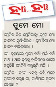 odia bia long story picture 2