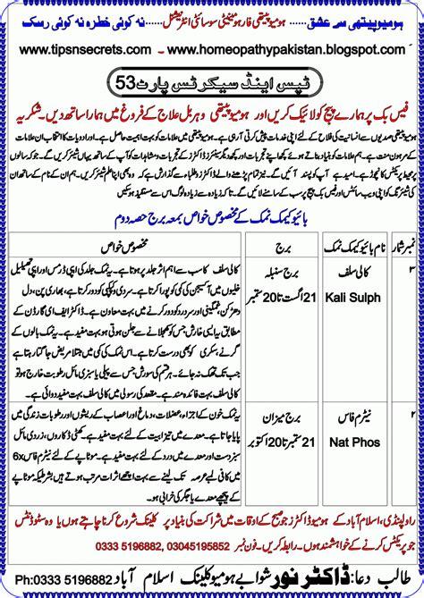 sex and herbel medicine pakistan urdu picture 11