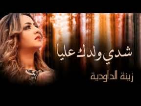 aghani maghribia 9adima mp3 picture 7