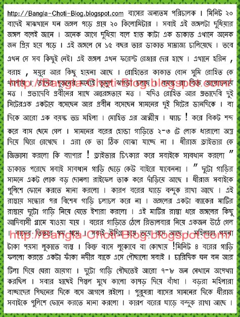 bangla friend tips golpo picture 10