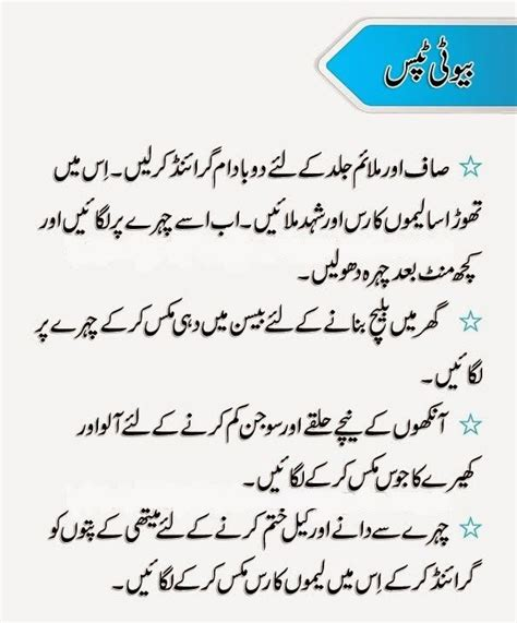 fair soft and young skin tips in urdu picture 4