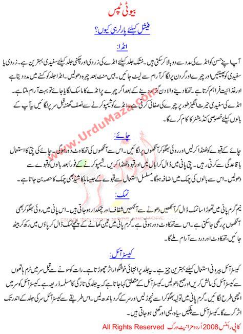 buti tips in urdu picture 1