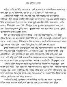 bangla story in bangla font for adult picture 5