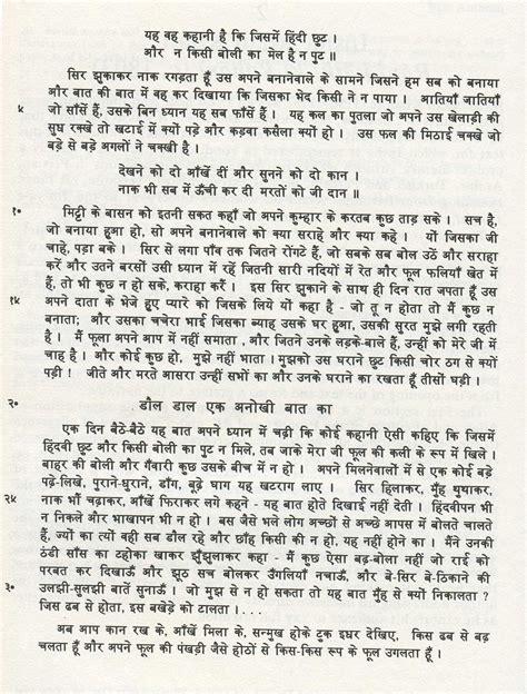 hindi font men sex khani picture 7