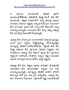 kamasutra stories in telugu font picture 1