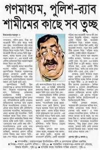 bangla press picture 7