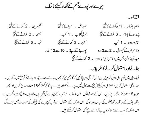 tips for white skin in urdu by dr picture 17