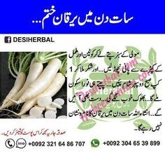 white discharge treatment in urdu picture 1