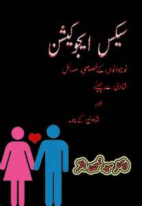 sex education for men urdu picture 1