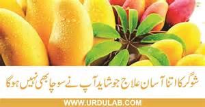 desi treatment for diabetes picture 2