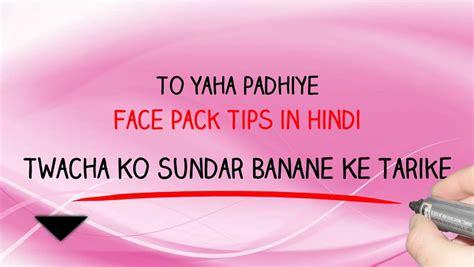 face ko patla karne ke tips hindi picture 6