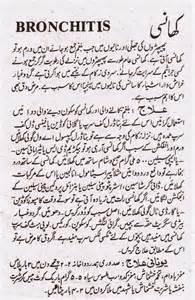 khansi ka ayurvedic ilaj picture 5