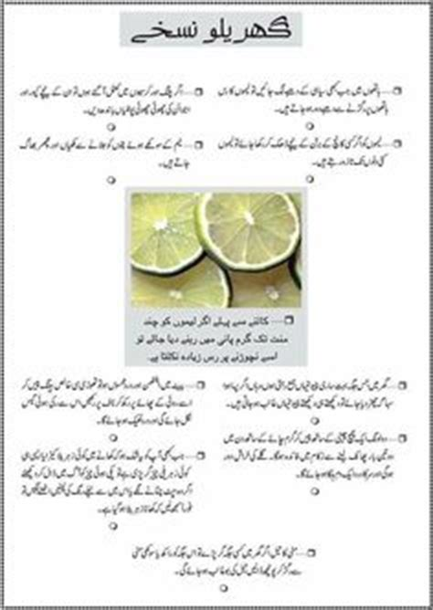 desi sexual health tips in urdu picture 4