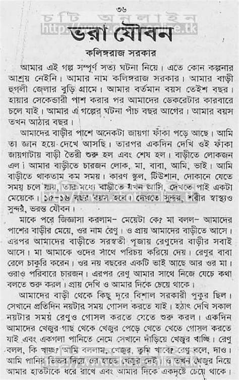 bd hot stories in bangla font picture 3