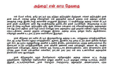 anni tamil kamakathaikal picture 1