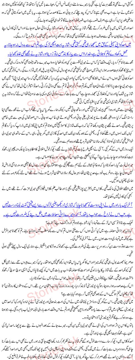desi chudai in urdu font picture 1