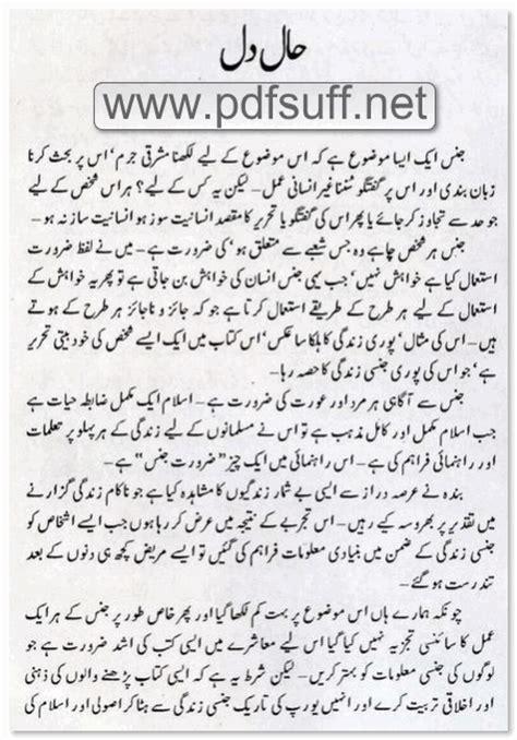 sex book urdu picture 5