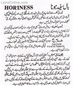 hair growth ilaj in urdu picture 1