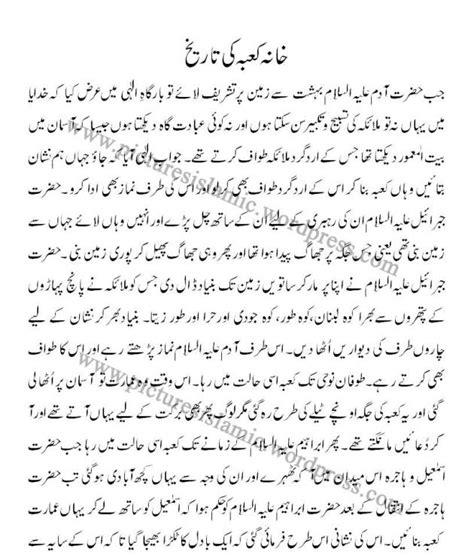 rani khana in karachi picture 3