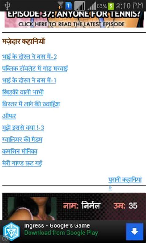 antarvasna hindi stories picture 6