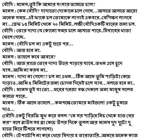 bangla boudi potanor tips picture 9