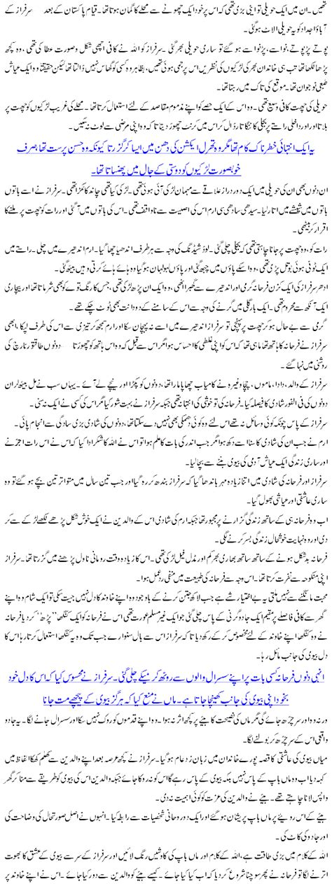 freeurdu insect sexstories read picture 15
