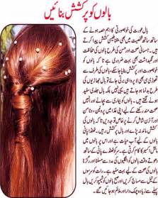 long hair krny k tootky picture 6
