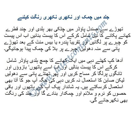 face whitening cream formulation in urdu picture 7