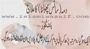 asthma wazaif in urdu picture 13
