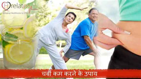 www hip fat burn karne tips hindi me picture 8