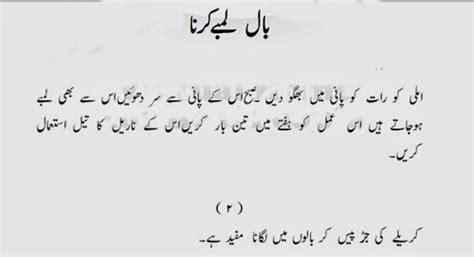 hair oil banane ka totka in urdu picture 8