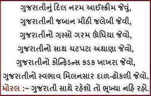 how to whiten h in gujarati picture 2