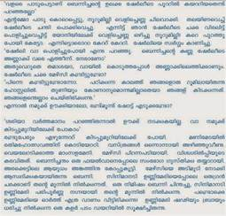 malayalam sex pdf to read online picture 14