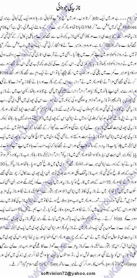 canada k gando urdu kahani picture 7