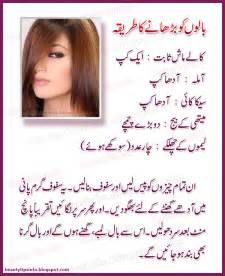 tips for healthy nd long hairs in urdu picture 1