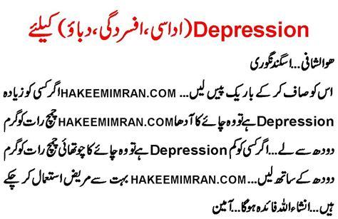 depression ki ayurvedic dva picture 2