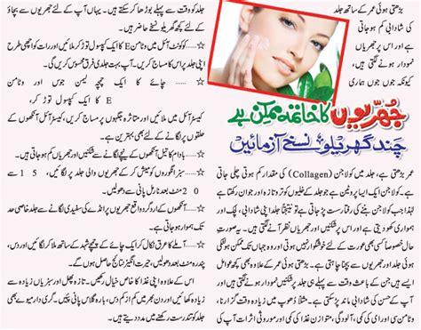 wrinkle tips in urdu language picture 6