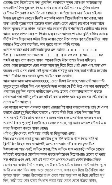 all bangla choti list picture 3