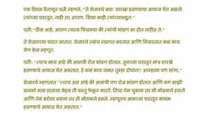 marathi pranay katha in marathi picture 5