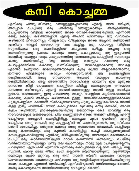 malayalam sex book read & stories picture 8