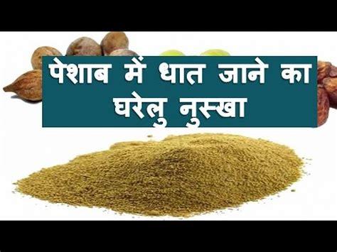 dhatu rog ayurvedic upay picture 5