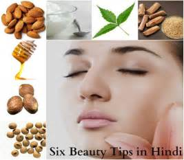 beauti tips ke gharelu nuskhe in hindi picture 1