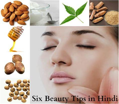 ayurva tips in hindi for skin picture 12