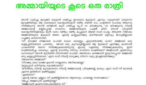 free kunna kathakal picture 14