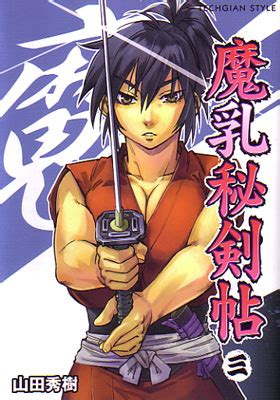 breast expansion manuyuu hikenchou what episode picture 7